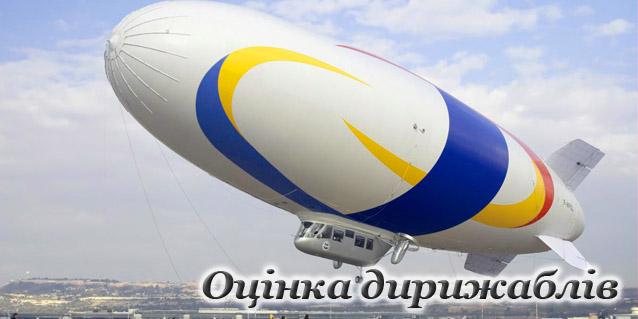 Оцінка літальних апаратів